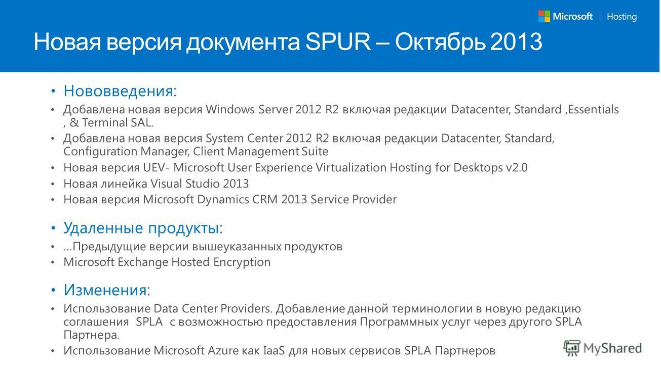 Новая версия документа SPUR – Октябрь 2013