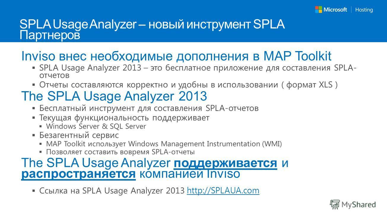 SPLA Usage Analyzer – новый инструмент SPLA Партнеров
