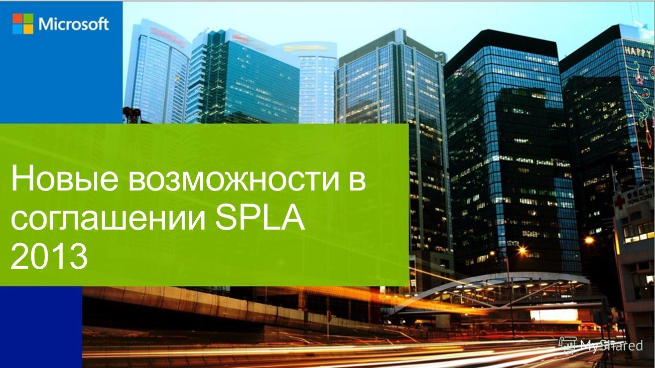 Новые возможности в соглашении SPLA 2013