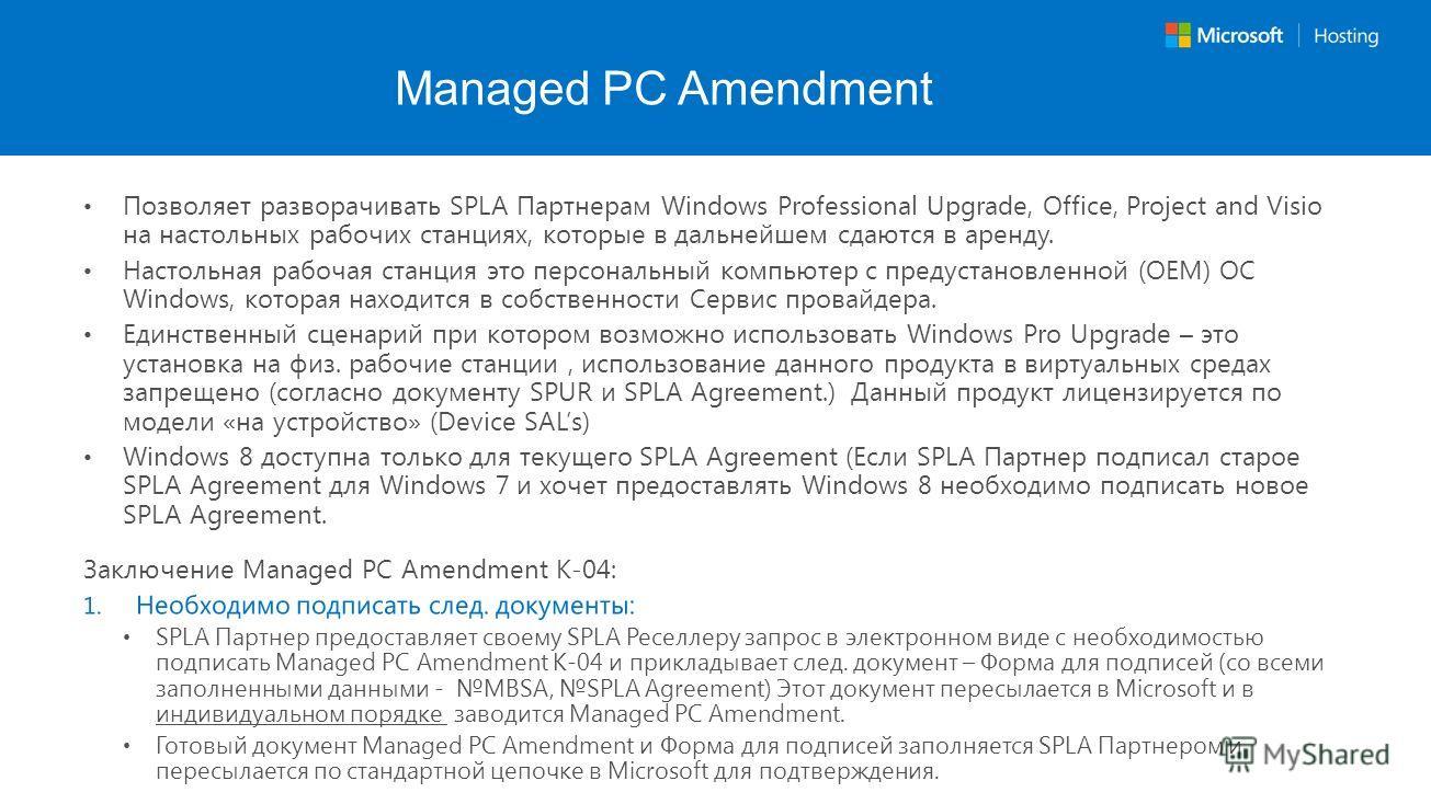 Managed PC Amendment