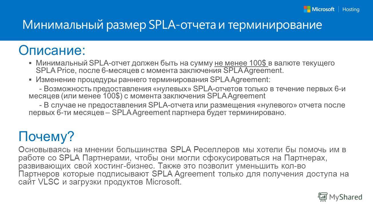 Минимальный размер SPLA-отчета и терминирование