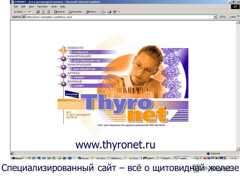 Специализированный сайт – всё о щитовидной железе www.thyronet.ru