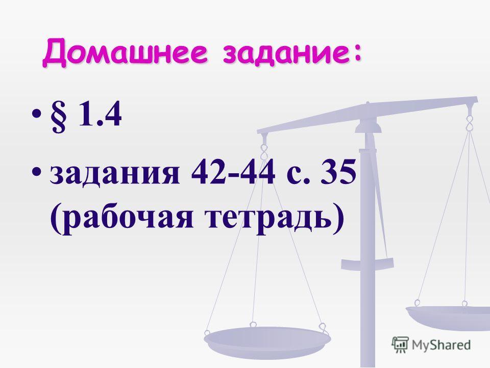 Домашнее задание: § 1.4 задания 42-44 с. 35 (рабочая тетрадь)
