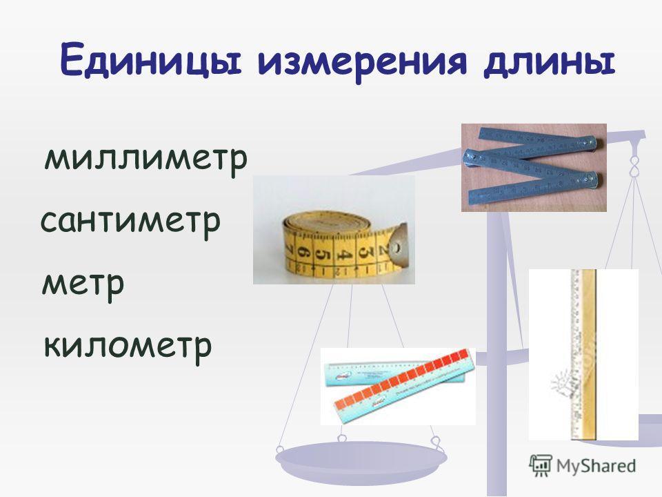Единицы измерения длины миллиметр сантиметр метр километр
