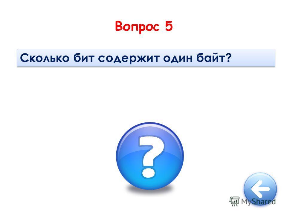 Вопрос 5 Сколько бит содержит один байт?