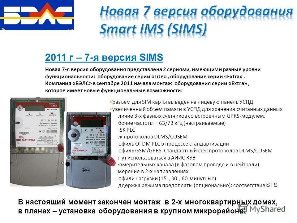 2011 г – 7-я версия SIMS Новая 7-я версия оборудования представлена 2 сериями, имеющими разные уровни функциональности: оборудование серии «Lite», оборудование серии «Extra». Компания «БЭЛС» в сентябре 2011 начала монтаж оборудования серии «Extra», к
