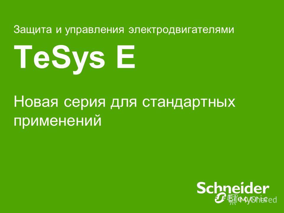Защита и управления электродвигателями TeSys E Новая серия для стандартных применений