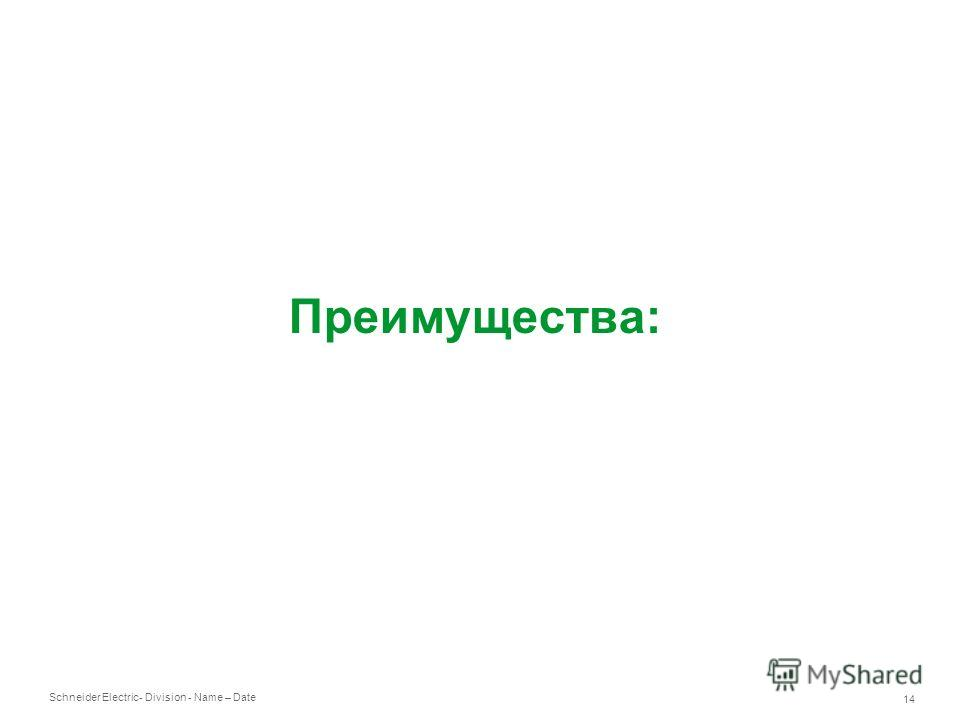 Schneider Electric 14 - Division - Name – Date Преимущества: