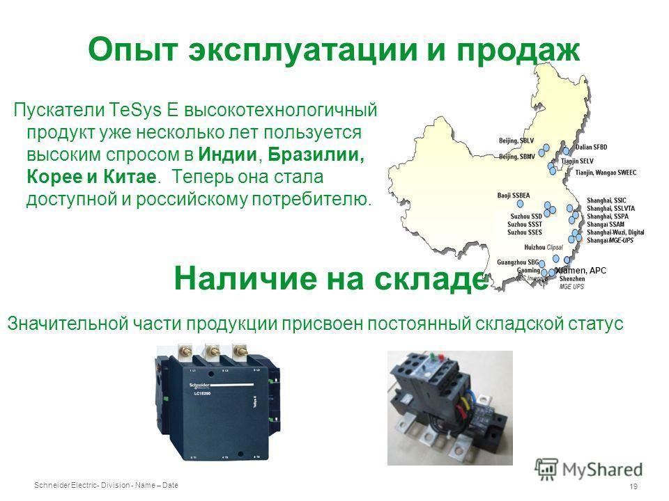 Schneider Electric 19 - Division - Name – Date Опыт эксплуатации и продаж Пускатели TeSys E высокотехнологичный продукт уже несколько лет пользуется высоким спросом в Индии, Бразилии, Корее и Китае. Теперь она стала доступной и российскому потребител
