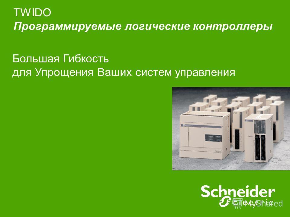 TWIDO Программируемые логические контроллеры Большая Гибкость для Упрощения Ваших систем управления
