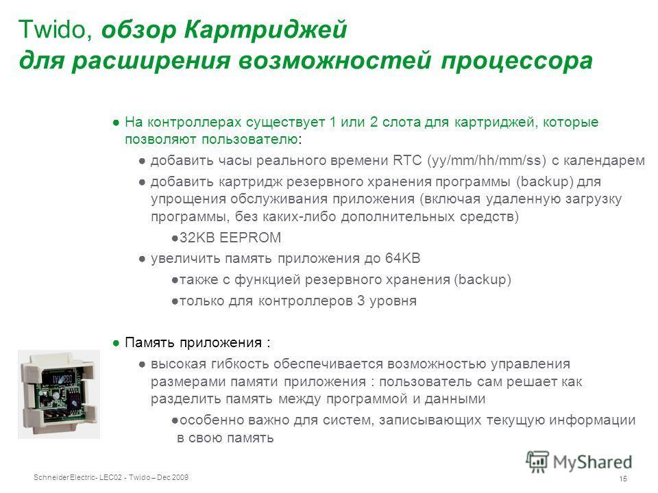 Schneider Electric 15 - LEC02 - Twido – Dec 2009 Twido, обзор Картриджей для расширения возможностей процессора На контроллерах существует 1 или 2 слота для картриджей, которые позволяют пользователю: добавить часы реального времени RTC (yy/mm/hh/mm/