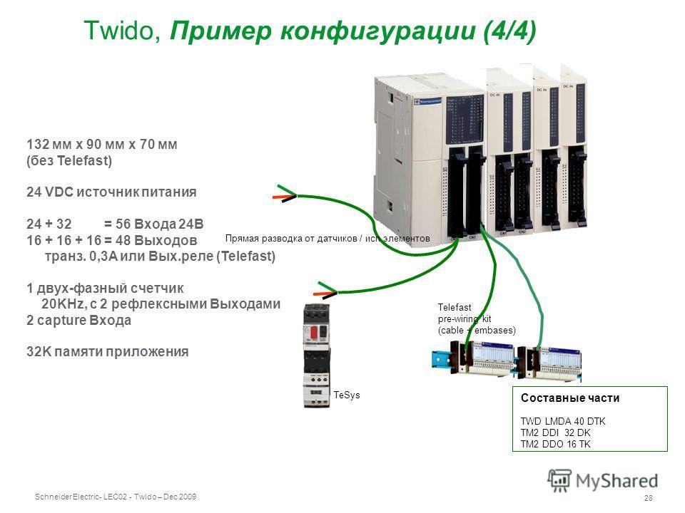 Schneider Electric 28 - LEC02 - Twido – Dec 2009 Twido, Пример конфигурации (4/4) 132 мм x 90 мм x 70 мм (без Telefast) 24 VDC источник питания 24 + 32 = 56 Входа 24В 16 + 16 + 16 = 48 Выходов транз. 0,3A или Вых.реле (Telefast) 1 двух-фазный счетчик