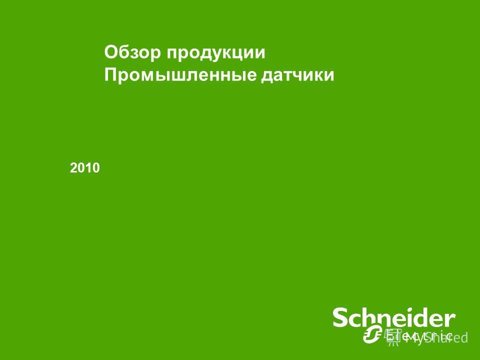 Обзор продукции Промышленные датчики 2010