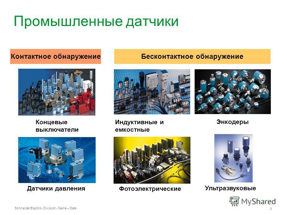 Schneider Electric 3 - Division - Name – Date Промышленные датчики Концевые выключатели Фотоэлектрические Индуктивные и емкостные Датчики давления Энкодеры Ультразвуковые Контактное обнаружениеБесконтактное обнаружение