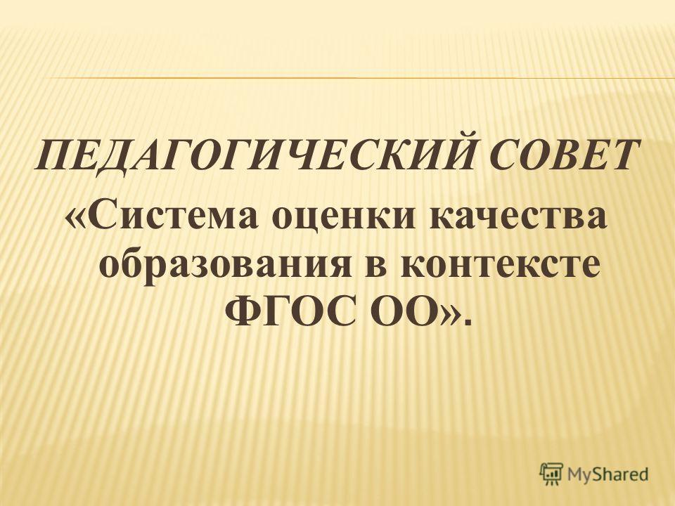 ПЕДАГОГИЧЕСКИЙ СОВЕТ «Система оценки качества образования в контексте ФГОС ОО».