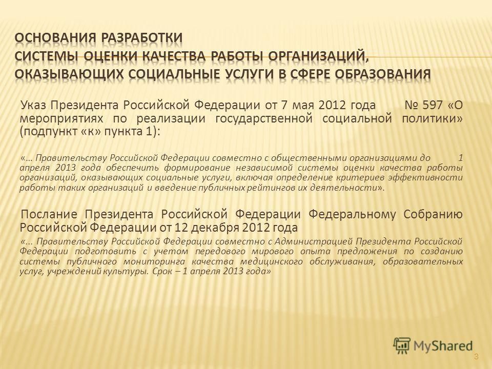 Указ Президента Российской Федерации от 7 мая 2012 года 597 «О мероприятиях по реализации государственной социальной политики» (подпункт «к» пункта 1): «… Правительству Российской Федерации совместно с общественными организациями до 1 апреля 2013 год