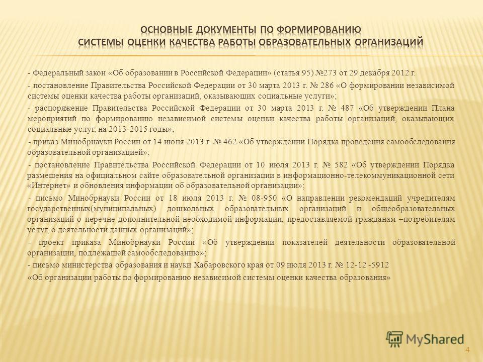 - Федеральный закон «Об образовании в Российской Федерации» (статья 95) 273 от 29 декабря 2012 г. - постановление Правительства Российской Федерации от 30 марта 2013 г. 286 «О формировании независимой системы оценки качества работы организаций, оказы