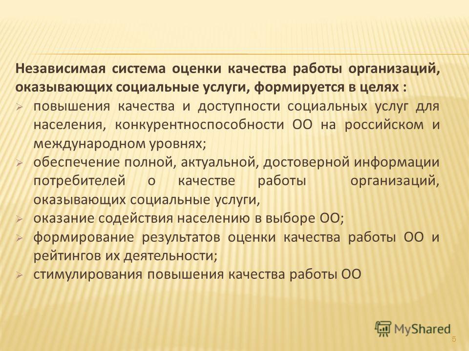 Независимая система оценки качества работы организаций, оказывающих социальные услуги, формируется в целях : повышения качества и доступности социальных услуг для населения, конкурентноспособности ОО на российском и международном уровнях; обеспечение
