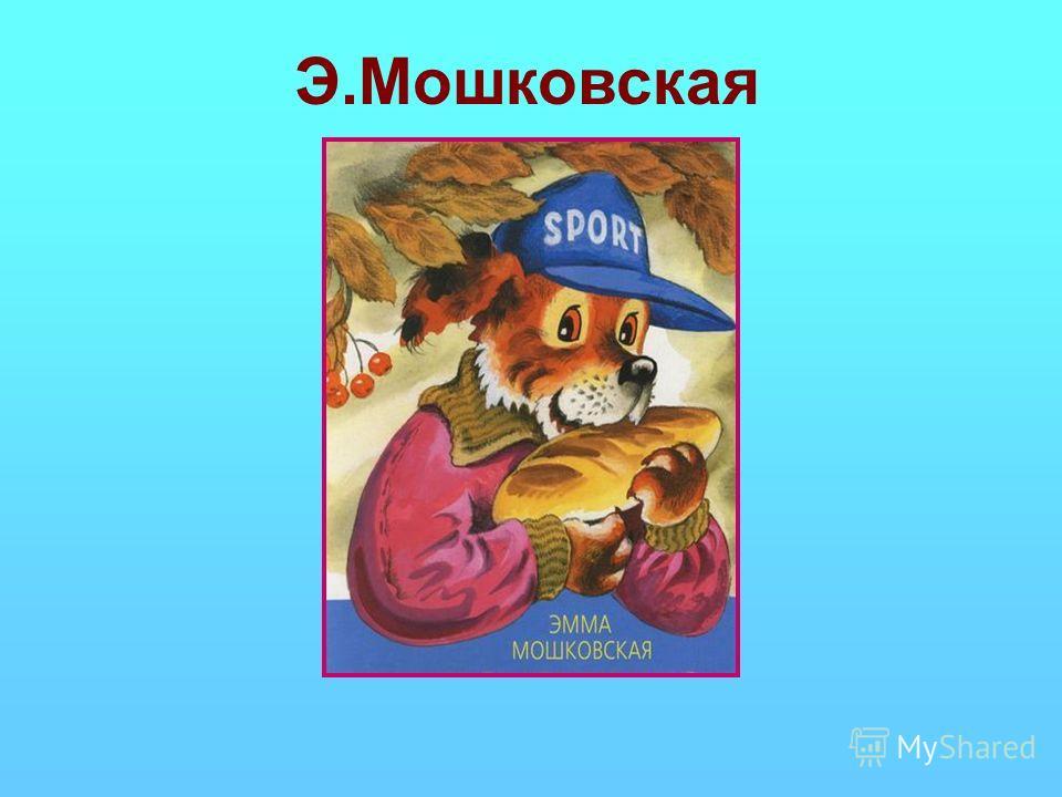 Э.Мошковская