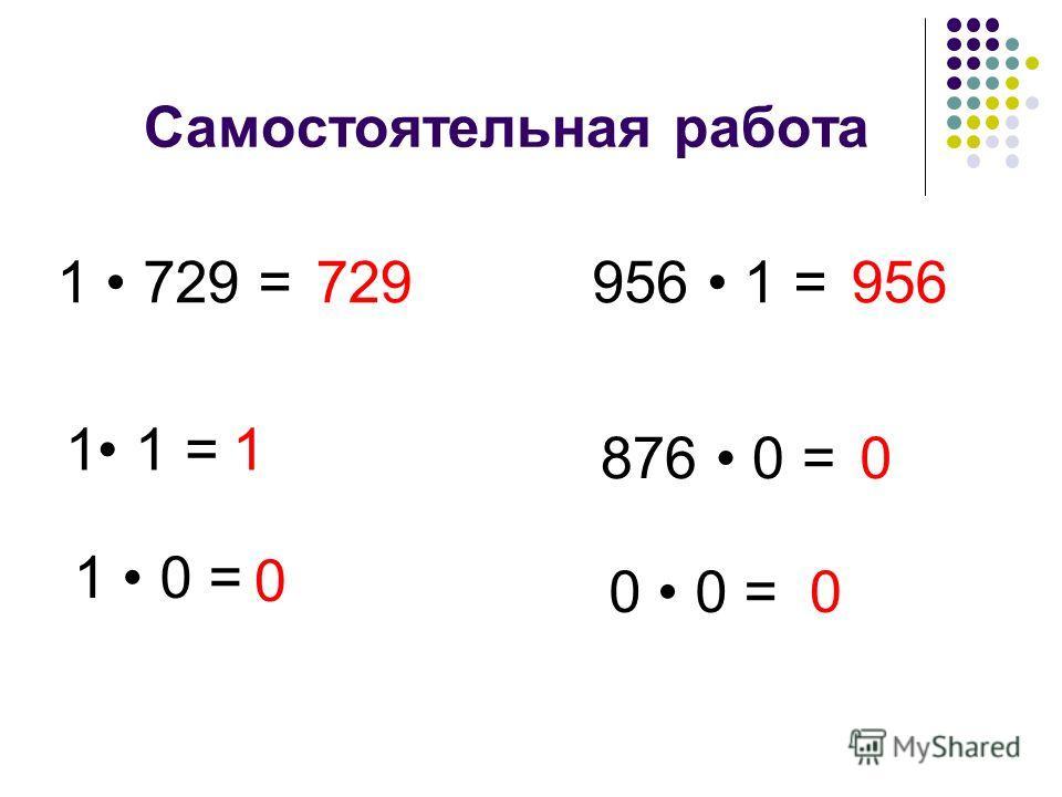 Самостоятельная работа 1 729 =956 1 = 1 1 = 729956 1 876 0 =0 0 0 =0 1 0 = 0