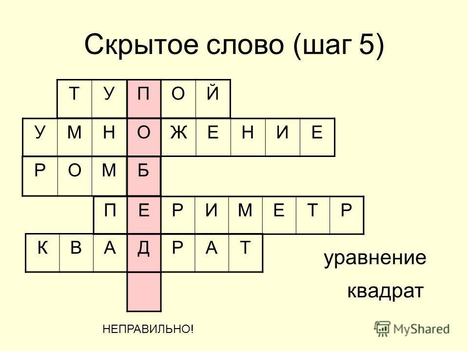 Скрытое слово (шаг 4) периметр квадрат уравнение ТУПОЙ НЕПРАВИЛЬНО! УМНОЖЕНИЕ РОМБ ПЕРИМЕТР