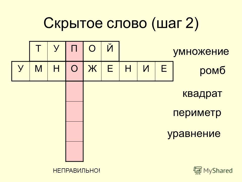 Скрытое слово (шаг 1) тупой умножение ромб периметр квадрат уравнение тупой НЕПРАВИЛЬНО!