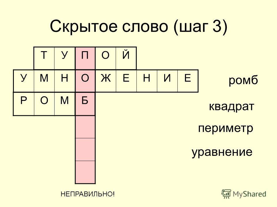 Скрытое слово (шаг 2) умножение ромб периметр квадрат уравнение ТУПОЙ НЕПРАВИЛЬНО! УМНОЖЕНИЕ