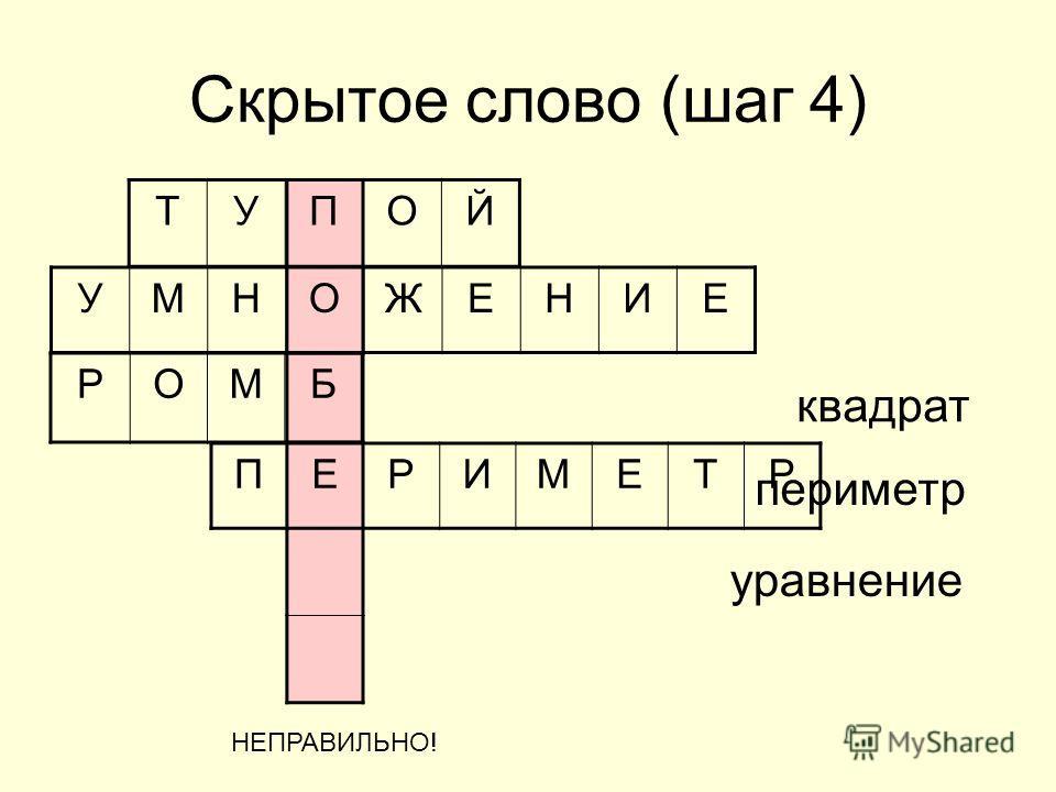 Скрытое слово (шаг 3) ромб периметр квадрат уравнение ТУПОЙ НЕПРАВИЛЬНО! УМНОЖЕНИЕ РОМБ