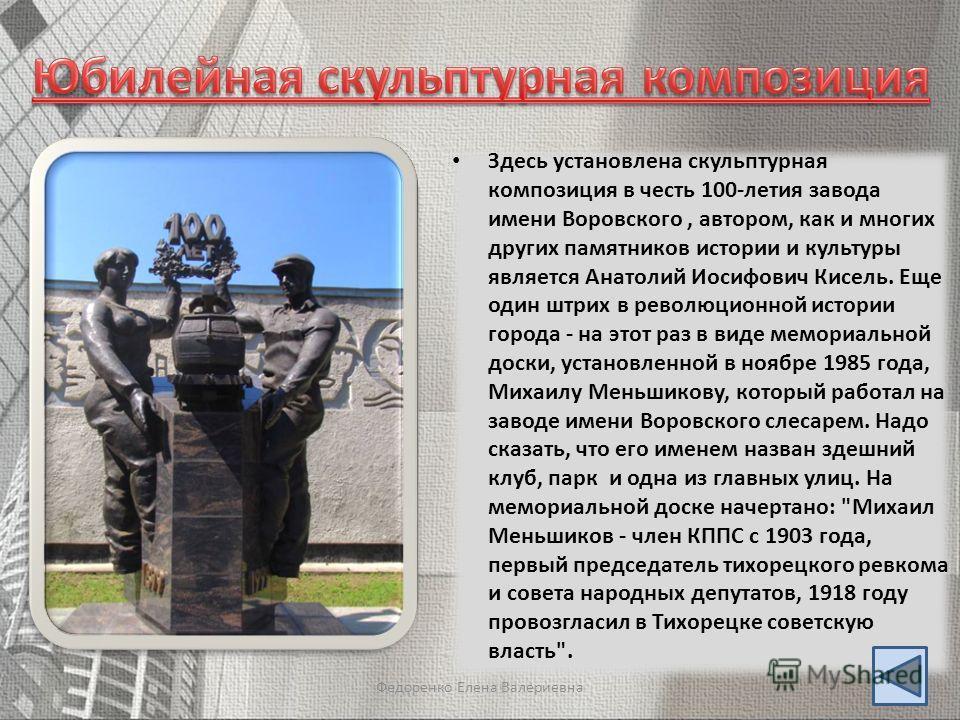 Здесь установлена скульптурная композиция в честь 100-летия завода имени Воровского, автором, как и многих других памятников истории и культуры является Анатолий Иосифович Кисель. Еще один штрих в революционной истории города - на этот раз в виде мем