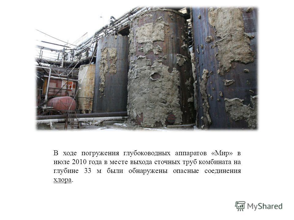 В ходе погружения глубоководных аппаратов «Мир» в июле 2010 года в месте выхода сточных труб комбината на глубине 33 м были обнаружены опасные соединения хлора.
