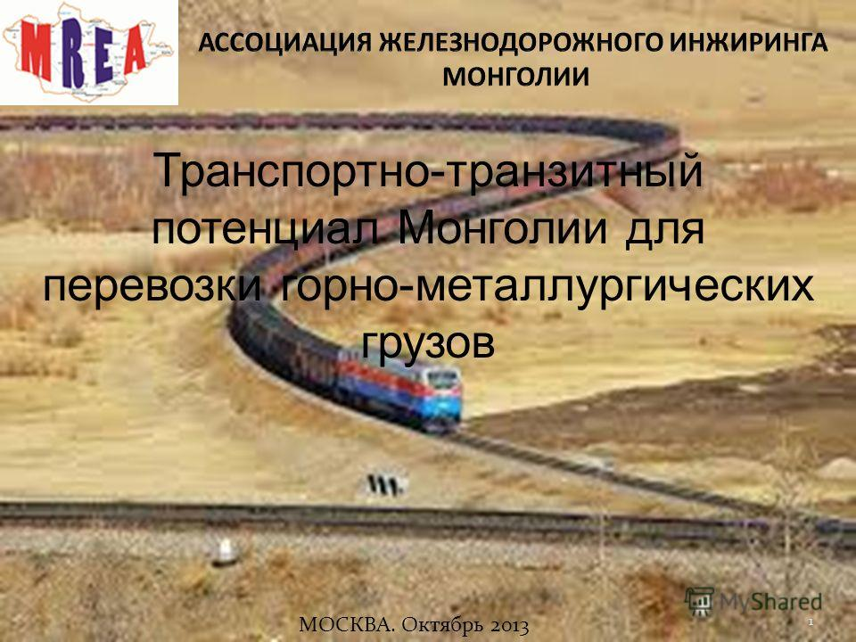 Транспортно-транзитный потенциал Монголии для перевозки горно-металлургических грузов МОСКВА. Октябрь 2013 1