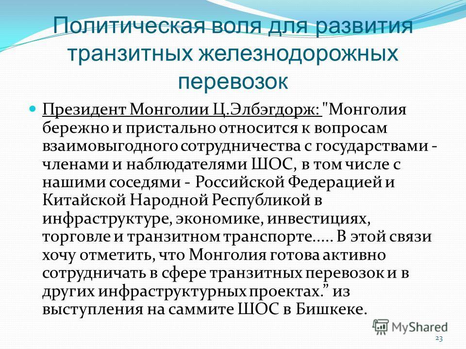 Политическая воля для развития транзитных железнодорожных перевозок Президент Монголии Ц.Элбэгдорж: