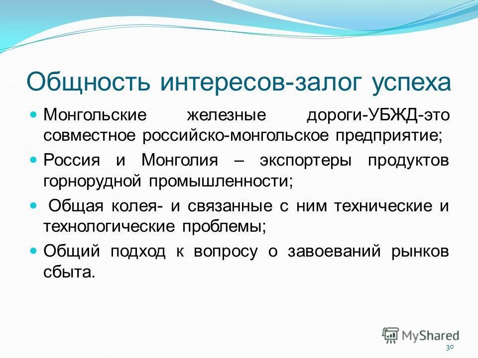 Общность интересов-залог успеха Монгольские железные дороги-УБЖД-это совместное российско-монгольское предприятие; Россия и Монголия – экспортеры продуктов горнорудной промышленности; Общая колея- и связанные с ним технические и технологические пробл