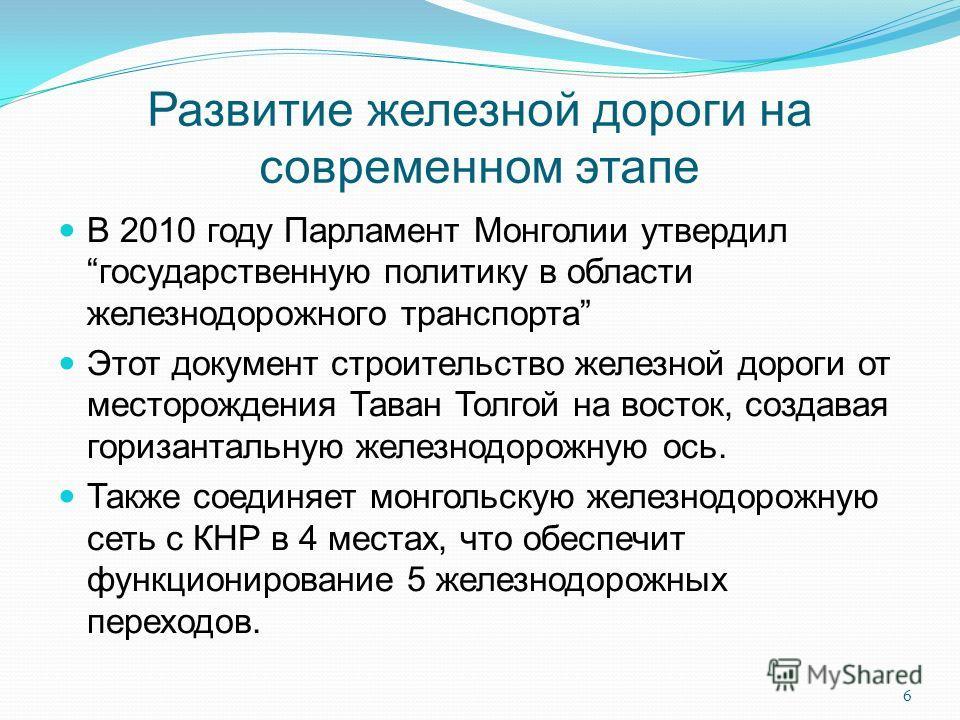 Развитие железной дороги на современном этапе В 2010 году Парламент Монголии утвердил государственную политику в области железнодорожного транспорта Этот документ строительство железной дороги от месторождения Таван Толгой на восток, создавая горизан