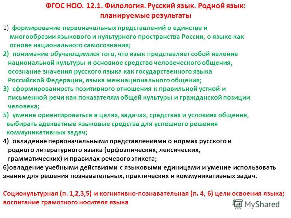 1) формирование первоначальных представлений о единстве и многообразии языкового и культурного пространства России, о языке как основе национального самосознания; 2) понимание обучающимися того, что язык представляет собой явление национальной культу