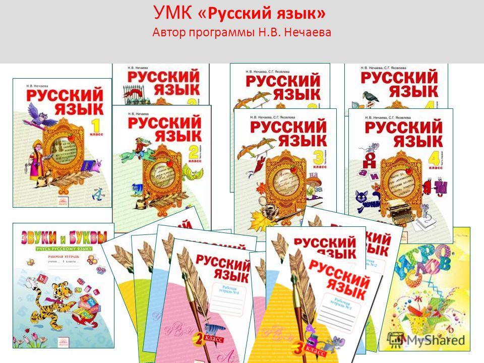 УМК « Русский язык» Автор программы Н.В. Нечаева