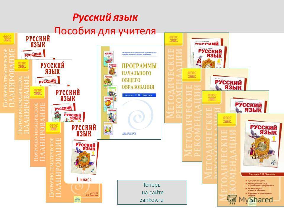 Русский язык Пособия для учителя Теперь на сайте zankov.ru