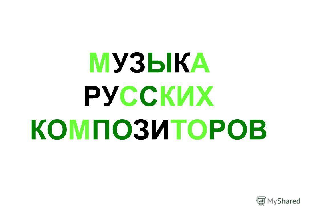Презентация На Тему Глинка Михаил Иванович