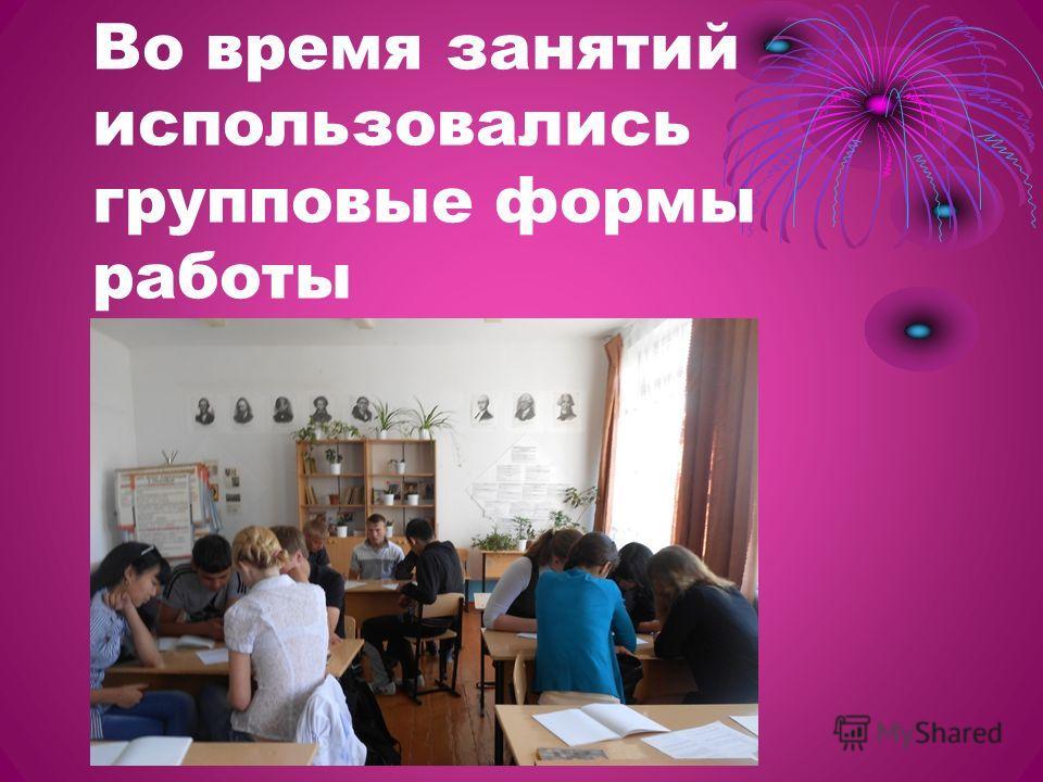 Во время занятий использовались групповые формы работы