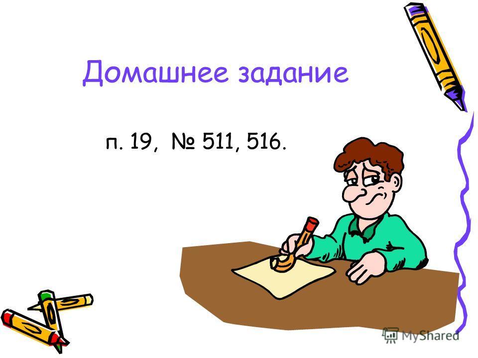 Домашнее задание п. 19, 511, 516.