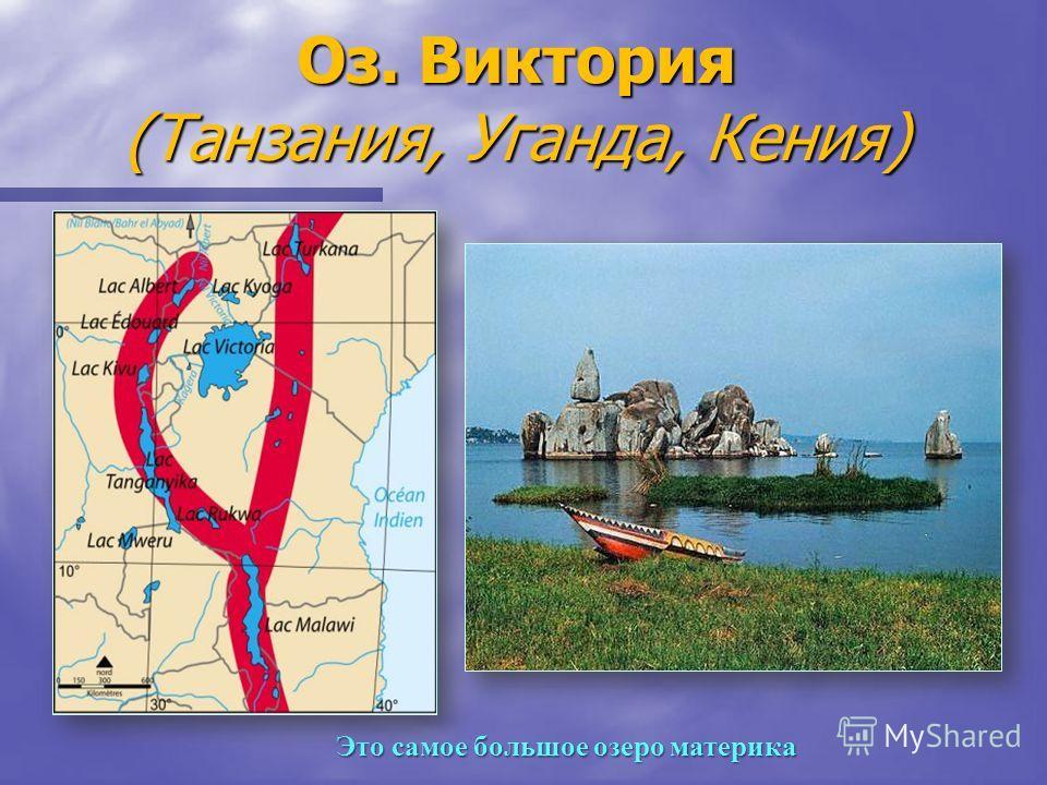 Оз. Виктория (Танзания, Уганда, Кения) Это самое большое озеро материка