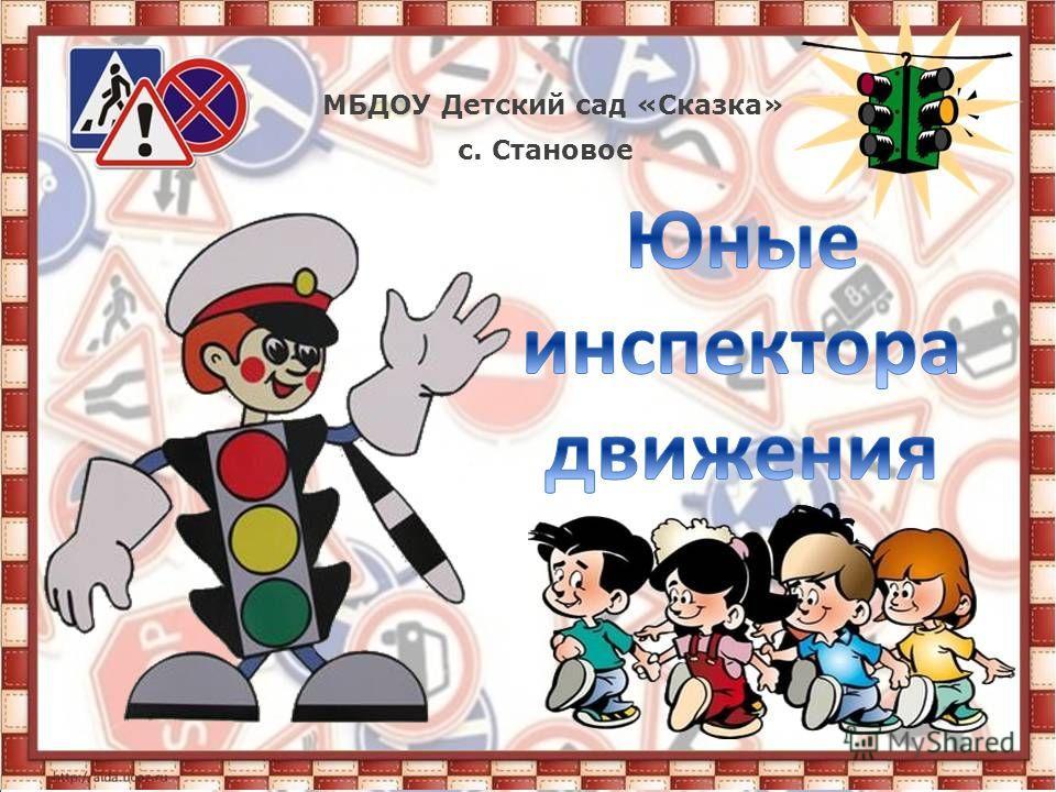 МБДОУ Детский сад «Сказка» с. Становое