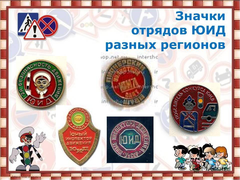 Значки отрядов ЮИД разных регионов