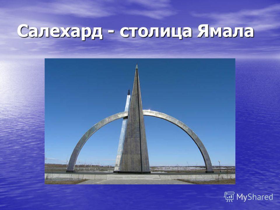 Салехард - столица Ямала