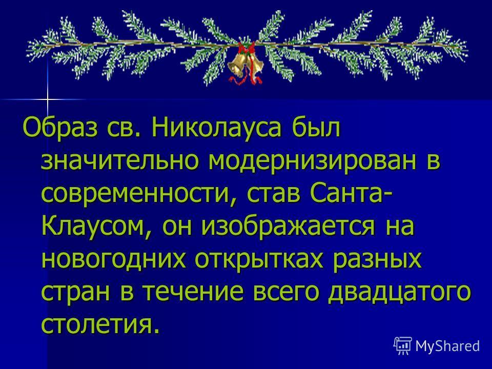 Образ св. Николауса был значительно модернизирован в современности, став Санта- Клаусом, он изображается на новогодних открытках разных стран в течение всего двадцатого столетия.