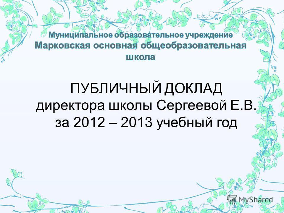 ПУБЛИЧНЫЙ ДОКЛАД директора школы Сергеевой Е.В. за 2012 – 2013 учебный год