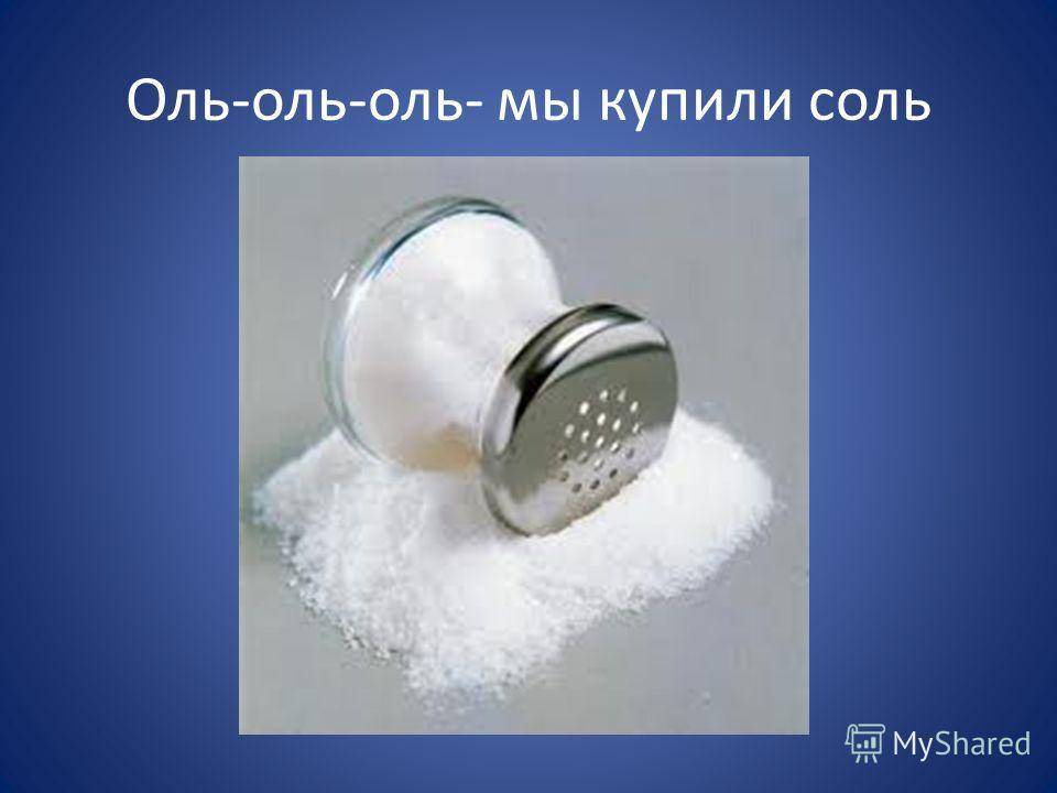Оль-оль-оль- мы купили соль