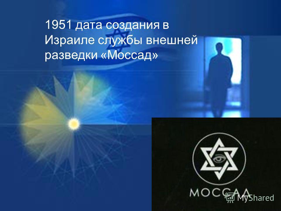 1951 дата создания в Израиле службы внешней разведки «Моссад»