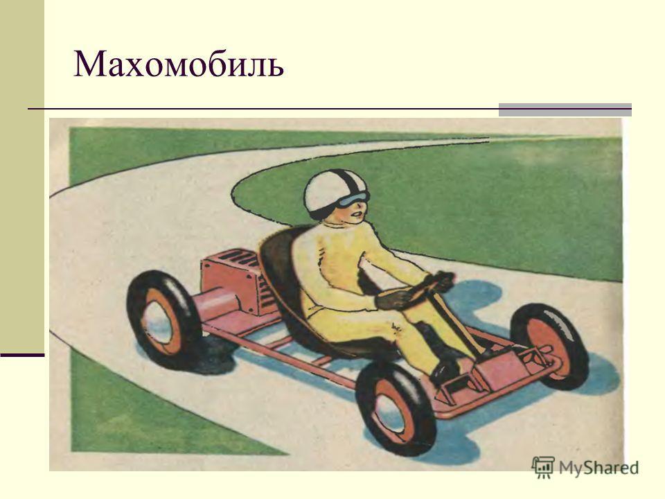 Махомобиль