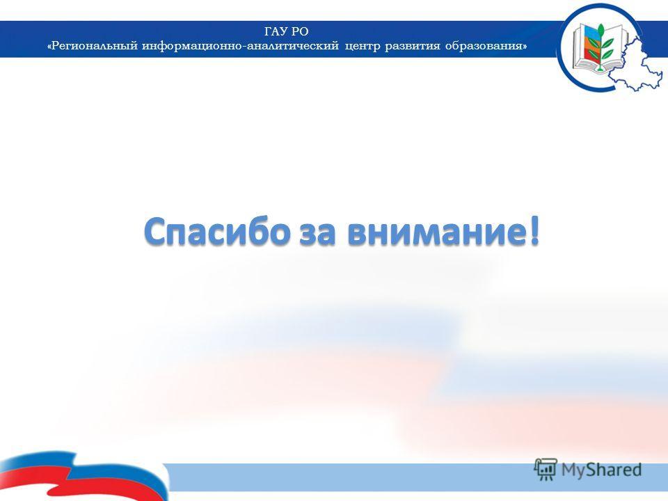 ГАУ РО «Региональный информационно-аналитический центр развития образования»